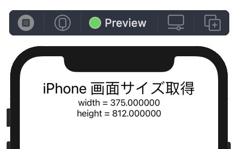 UIScreenサイズ取得