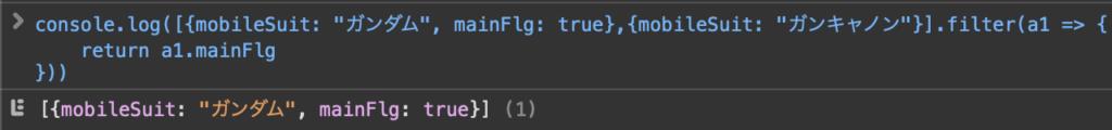 配列の要素内mainFlgがtrueの場合だけをフィルター