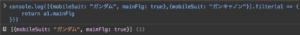 JavaScript配列フィルター