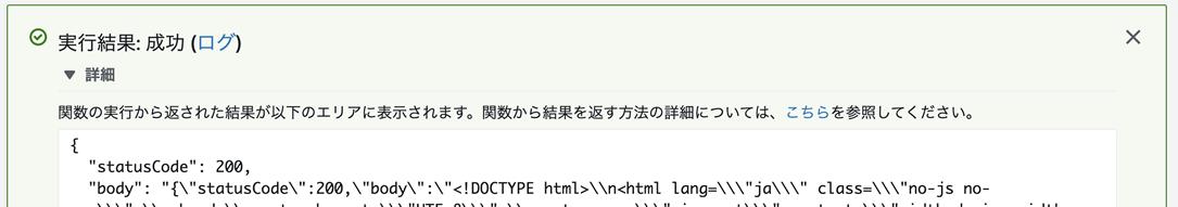 Node.js 12 LambdaでHTTPClientを使う