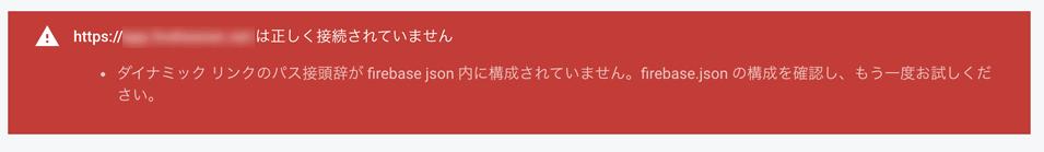 Dynamic Links パス接頭辞が firebase.json 内に構成されていません