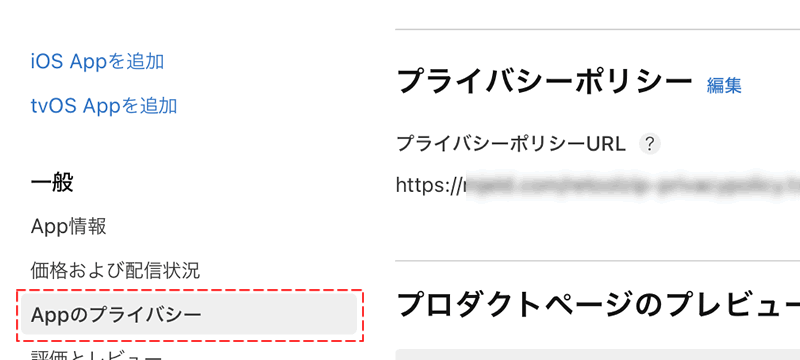 privacy policy url